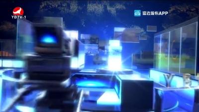 延边新闻 2020-08-05