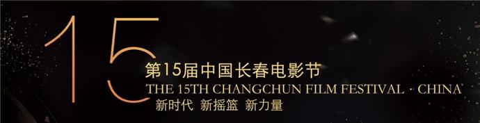 第十五届中国长春电影节将于9月5日启幕