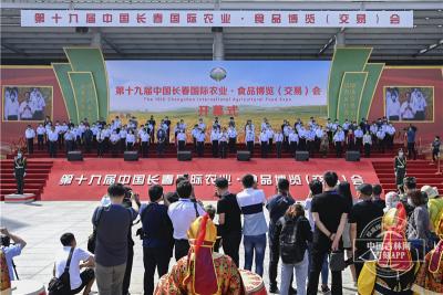 第十九届中国长春国际农业·食品博览交易会开幕