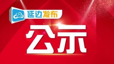 """2020年延吉市定向培养士官""""三合格""""人员名单公示"""