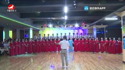 延吉市图们江文化艺术培训中心举办老年节特别文艺演出