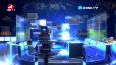 延边新闻 2020-08-14
