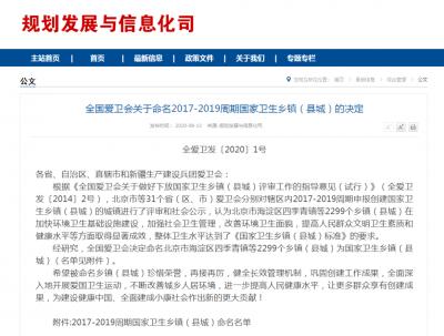 吉林省23地成为国家卫生乡镇(县城)!为家乡点赞!