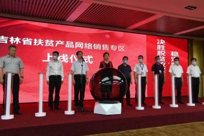 吉林省扶贫产品网络销售专区正式上线 农博会首日签购扶贫产品5.7亿元