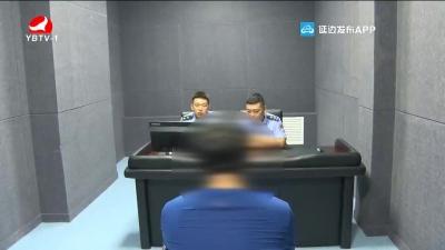 汪清警方捣毁跨境赌博犯罪团伙