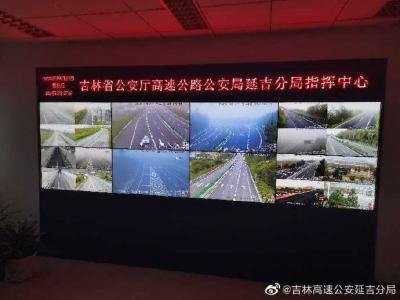 【广电快讯】延吉辖区部分高速有雾,请减速慢行