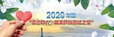 """【專題】2020年度""""延邊好人·最美民族團結之星"""""""
