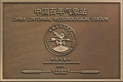吉林省有4站!中国气象局公布第二批百年气象站名录