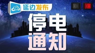 珲春合作区明日(9月23日)停电!涉及多家企业