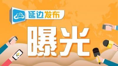 """中秋、国庆期间""""四风""""问题监督举报曝光专区通报7起典型案例"""