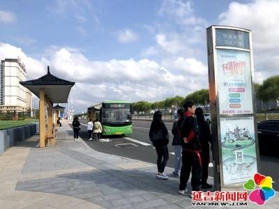 """延吉:倡导""""绿色出行周"""" 营造良好交通环境"""