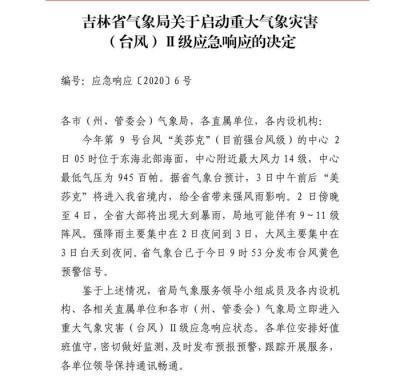 吉林省气象局启动重大气象灾害(台风) Ⅱ级应急响应