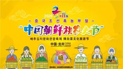【延边发布客户端直播】2020年第11届中国朝鲜族农夫节