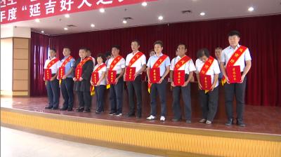 """[视频新闻]延吉市表彰""""延吉好人之文明先锋"""""""