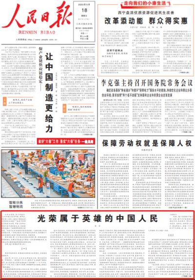 """人民日报再发""""宣言"""":光荣属于英雄的中国人民"""