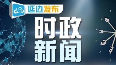 省政协主席江泽林到延边州调研
