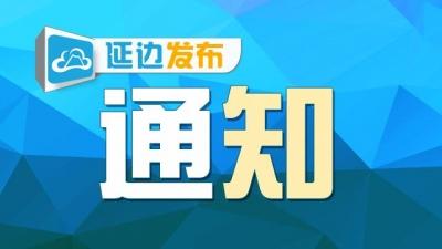 【广电快讯】延边启动防汛防台风Ⅲ级应急响应
