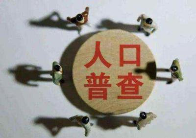 第七次全国人口普查将于11月1日正式开启