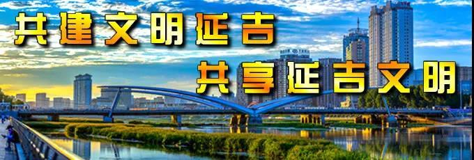 延吉市发布关于表彰企业界创建全国文明城市先进单位的决定