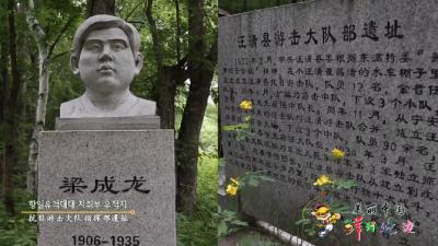 【视频】美丽中国·鲜到延边!不忘初心,来一场红色之旅!