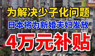 【微视频】为解决少子化问题,日本将为新婚夫妇发放4万元补贴!