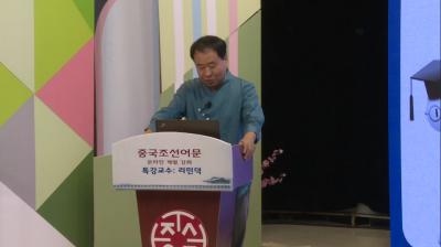 [视频新闻]中国朝鲜语文线上系列讲座圆满结束