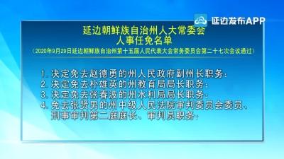 【视频新闻】延边朝鲜族自治州人大常委会人事任免名单