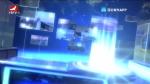 延边新闻 2020-09-26