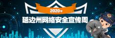 【專題】2020年延邊州網絡安全宣傳周