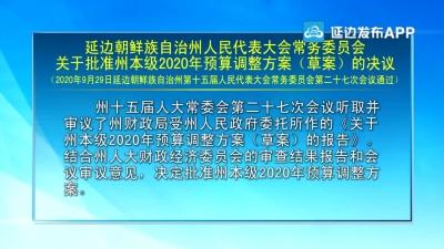 【视频新闻】延边朝鲜族自治州人民代表大会常务委员会关于批准州本级2020年预算调整方案(草案)的决议