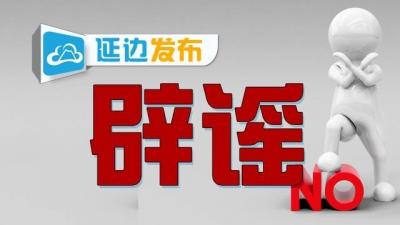 安图县9月21日至9月22日全镇停水检修?假的!