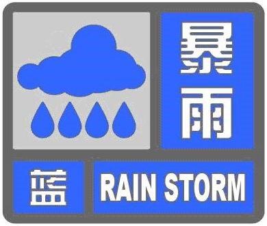 【广电快讯】最新!延边州气象局9月2日15时30分发布暴雨蓝色预警