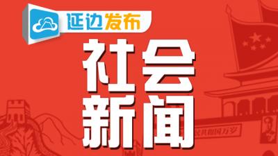 汪清警方打掉一个跨境赌博犯罪团伙