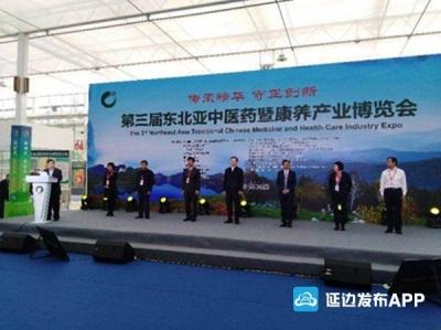 第三届东北亚中医药暨康养产业博览会盛大开幕