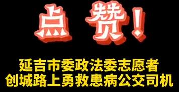 【微视频】延吉公交车司机突然晕厥驾驶位!危机时刻他们来了!