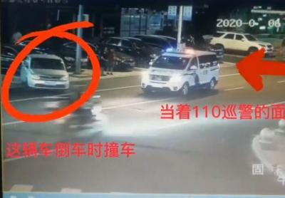 当着110巡警的面撞了车,这司机居然跑了……