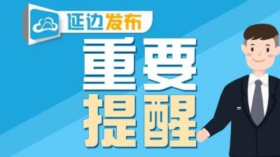 10月9日起,延吉公交车首末时间有变化!