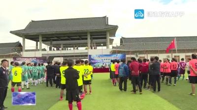 [视频新闻]首届全州中老年足球赛结束