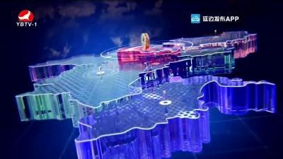 延边新闻 2020-09-23