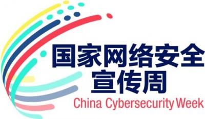 """2020年吉林省网络安全宣传周""""青少年日""""精彩启幕"""