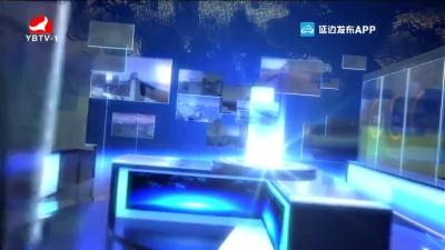 延边新闻 2020-09-30