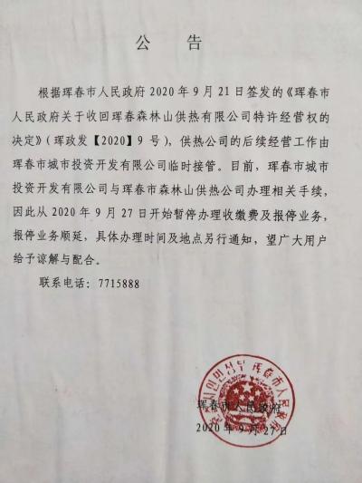 珲春收回森林山供热有限公司的城市供热特许经营权