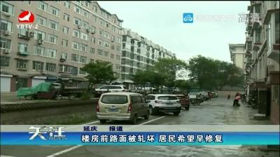 楼房前路面被轧坏 居民希望早修复