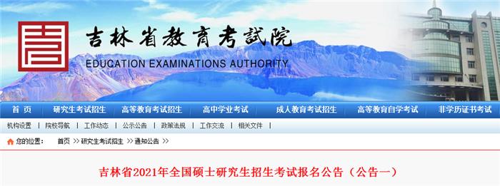 吉林省2021年全国硕士研究生招生考试9月24日开始预报名