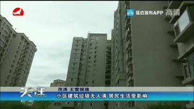 小区建筑垃圾无人清 居民生活受影响