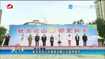 延吉市北山街道举办第十五届邻居节