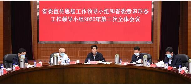 省委宣传思想工作领导小组和省委意识形态工作领导小组召开2020年第二次全体会议