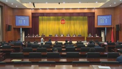 【视频新闻】州十五届人大常委会召开第二十七次会议
