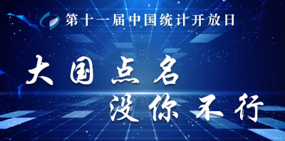 延吉市第七次全国人口普查宣传视频
