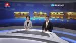 延边新闻 2020-09-08